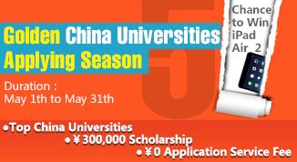 Join CUCAS May Special Applying Season to Win ¥300,000 Scholarship!