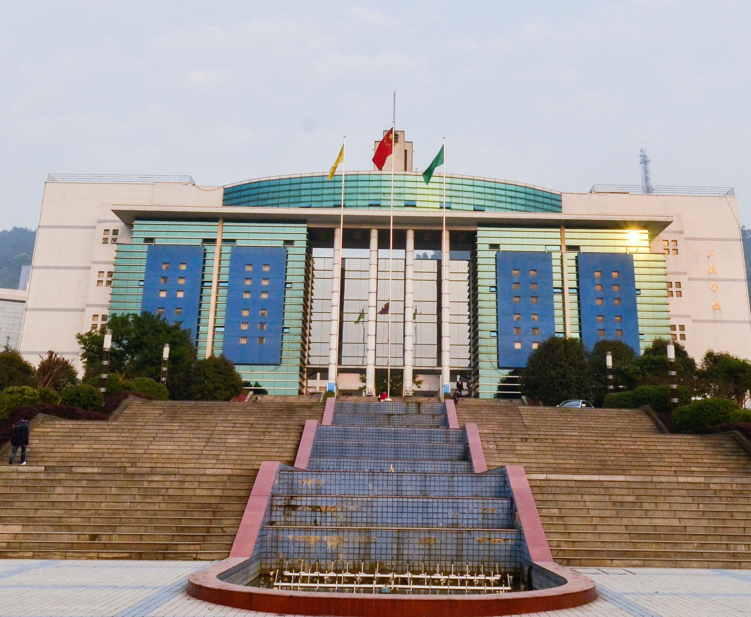 Chongqing University of Posts and Telecommunications Study ...